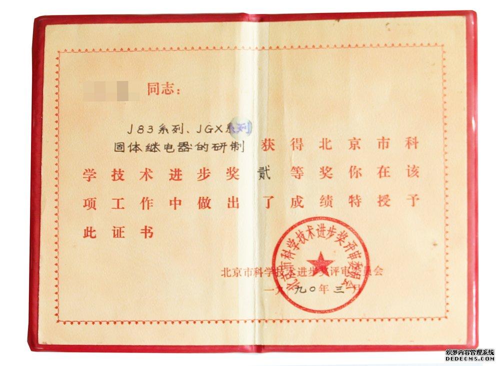 北京市科技进步奖